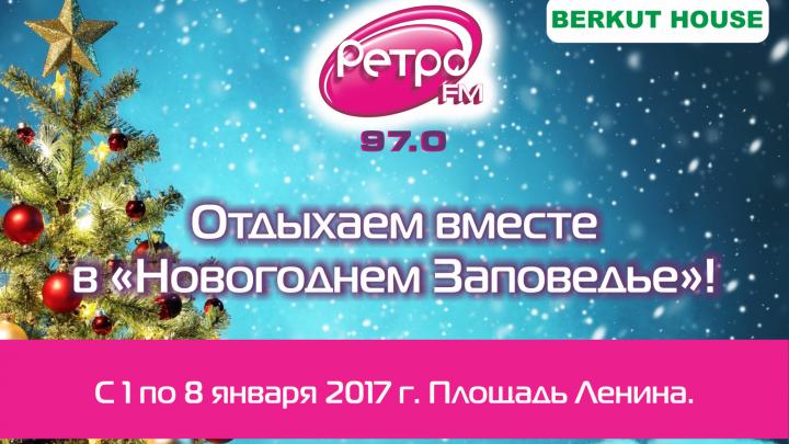 Все новогодние праздники на площади Ленина будут разыгрывать призы под хиты 70-х, 80-х и 90-х