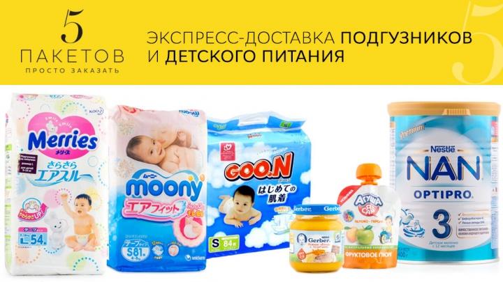 Доставка детских товаров от «5 пакетов» — быстрее, чем когда-либо!