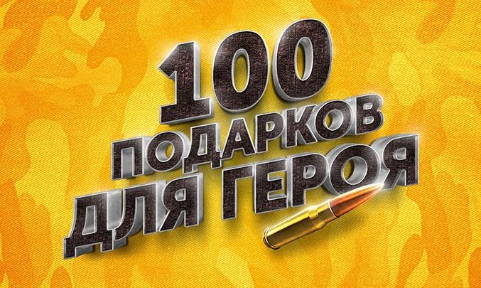 100 подарков на 23 февраля, за которые не будет стыдно