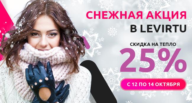 Снежная акция в LEVIRTU: три дня дарят 25 % на тепло