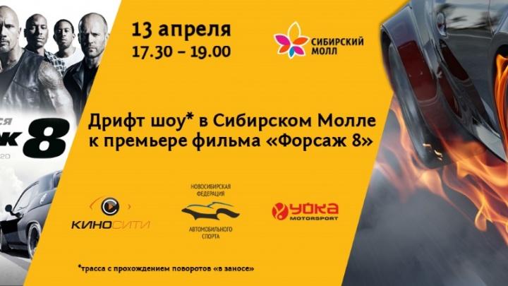 Премьеру фильма «Форсаж 8» в Новосибирске отметят дрифт-шоу