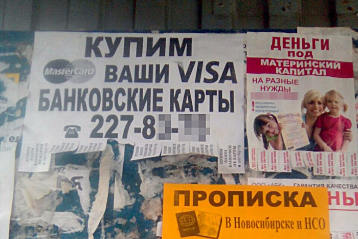 Объявление мошенников о покупке банковских карт, висящее на одной из остановок Ленинского района