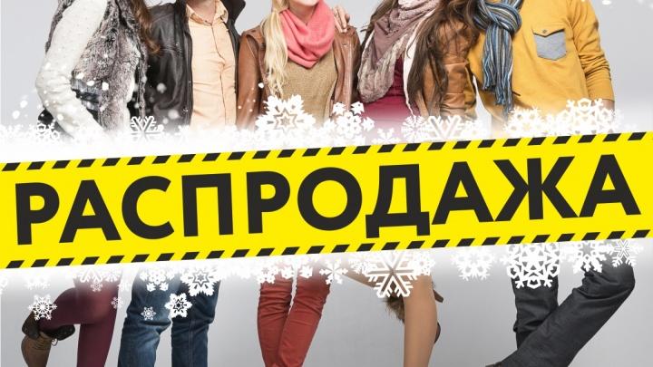 В Новосибирске объявили о 50%-ных скидках на зимнюю обувь