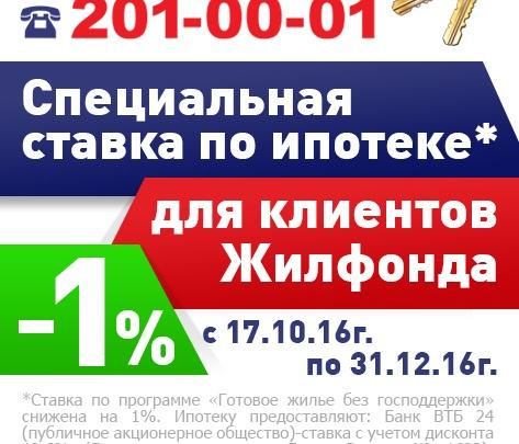 Для клиентов «Жилфонда» ипотечная ставка снижена на 1 %