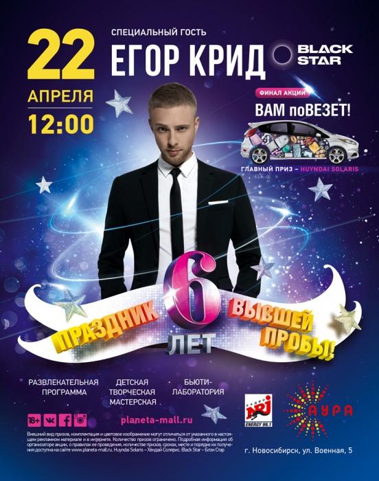 Егор Крид поздравит «АУРУ» с днем рождения