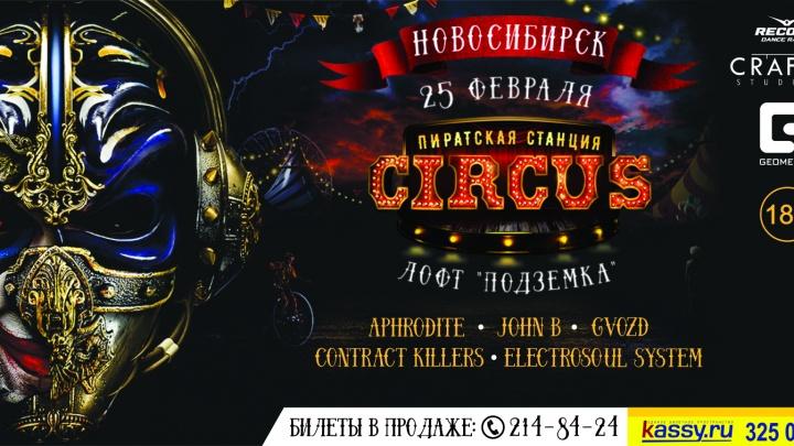 Легендарные Aphrodite, John B и Gvozd прокачают «Пиратскую станцию» в Новосибирске