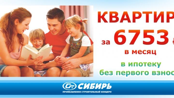 Своя квартира за 6753 рубля в месяц — в ипотеку без первого взноса!