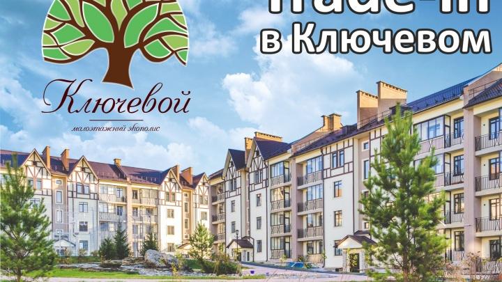 «ЭкоИнвест» предлагает продавать квартиры по-новому
