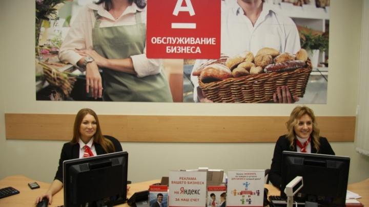 Альфа-Банк представляет новые возможности для малого бизнеса