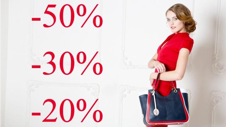 «Классик Кожа»продолжает радовать скидками на сумки от 20 до 50 %