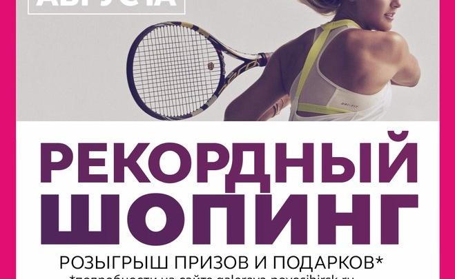 «Рекордный шопинг» в ТРЦ «Галерея Новосибирск»: призы и встречи со спортсменами