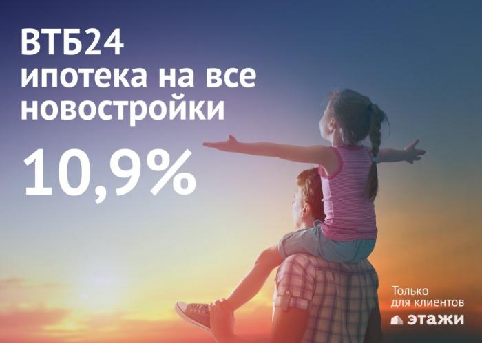 """Теперь под 10,9%: ВТБ24 снизил ставки по ипотеке на новостройки для клиентов """"Этажей"""""""