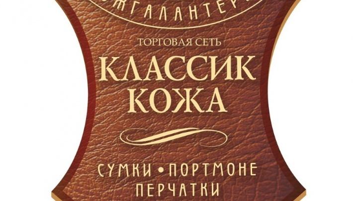 «Классик Кожа» продолжает радовать ассортиментом портмоне, портфелей и визитниц для мужчин на 23 февраля