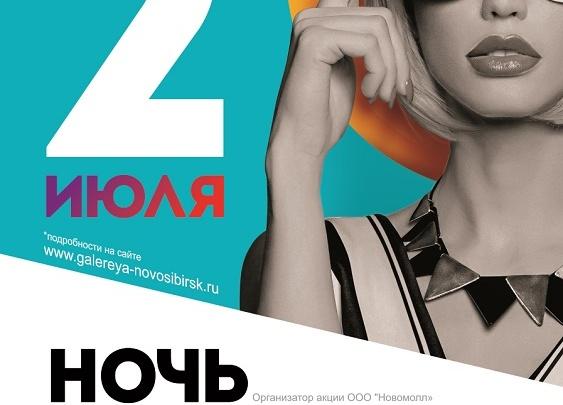 Ночь распродаж в ТРЦ «Галерея Новосибирск»: скидки до 70 %!