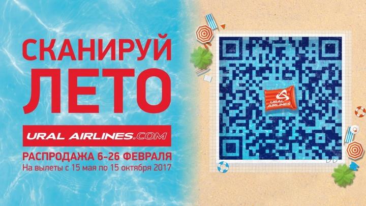 Пассажиры «Уральских авиалиний» активно сканируют летниеQR-кодыв Новосибирске