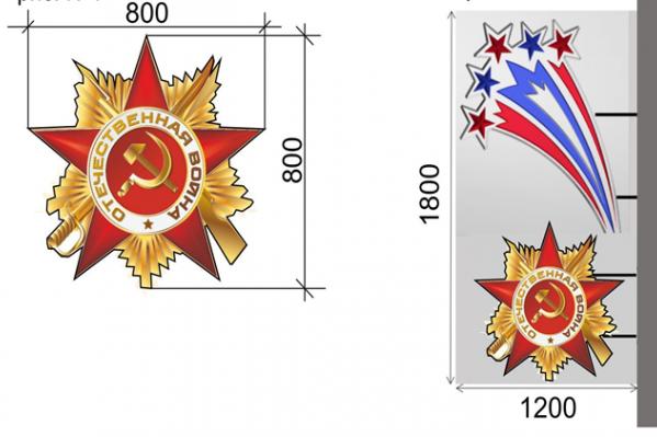 Верхняя часть консоли символизирует салют, а нижняя — орден Отечественной войны<br>