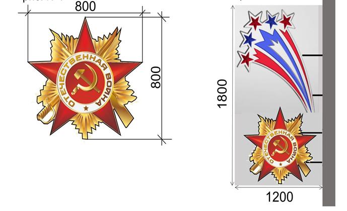 Верхняя часть консоли символизирует салют, а нижняя — орден Отечественной войны