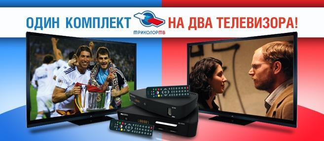 Новосибирцам предложили купить «Триколор ТВ» на два телевизора