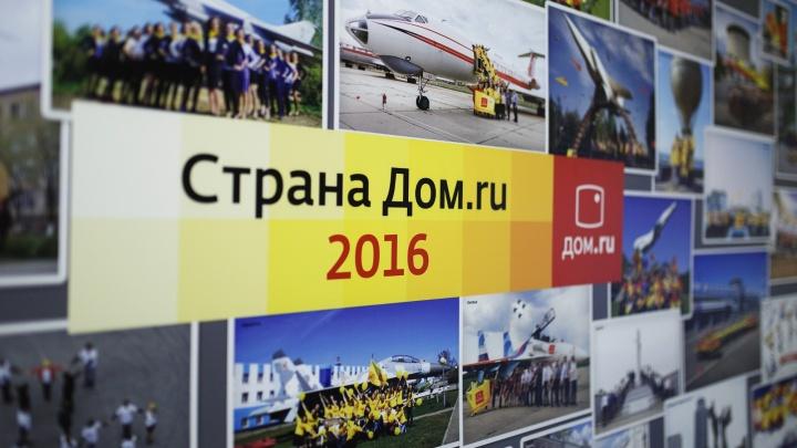 Добро пожаловать в страну Дом.ru!