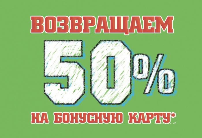 «Охапка» возвращает 50 % от стоимости товара