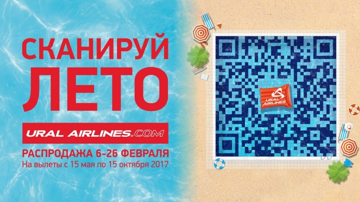 «Уральские авиалинии» раскрывают тайну своего большогоQR-кода в Новосибирске