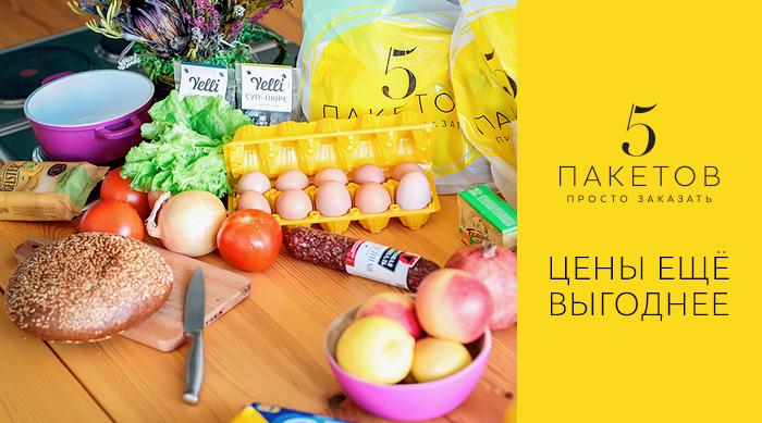Доставка продуктов от «5 пакетов» — цены еще выгоднее!