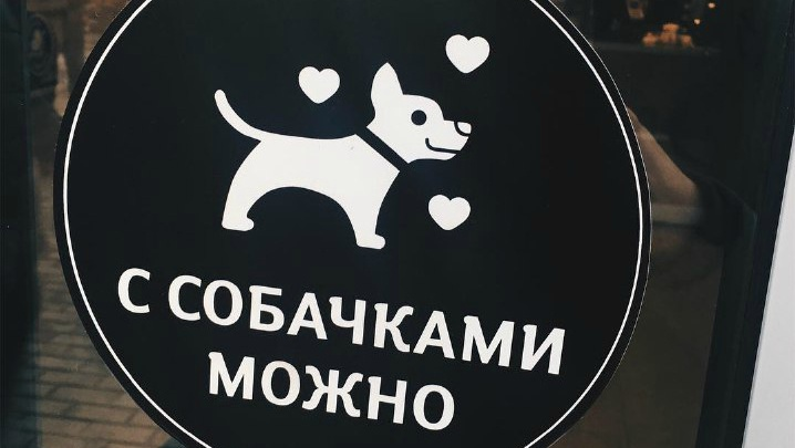 В кондитерские Kuzina позвали посетителей с собаками