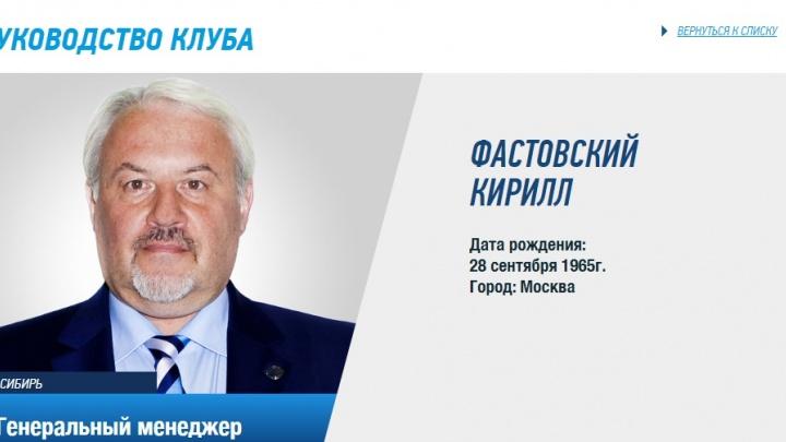 Хоккейная «Сибирь» предложила болельщикам попить чай с генеральным менеджером за полмиллиона