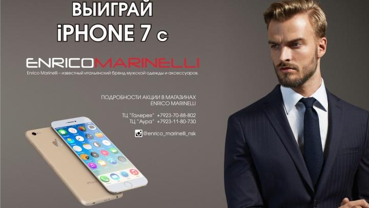 Известный итальянский бренд предложил новосибирцам выиграть iPhone 7