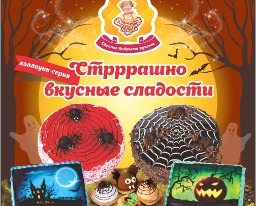 «Бабушкино печево»: страшно вкусные сладости