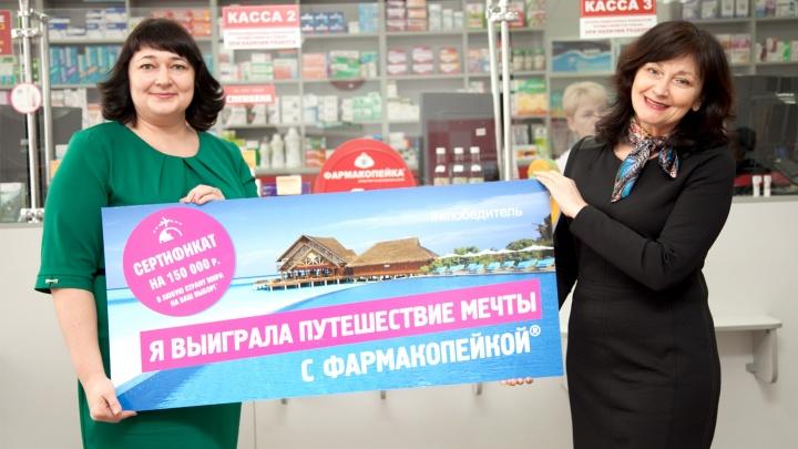Жительница Новосибирска выиграла 150 000 рублей на путешествие от Фармакопейки