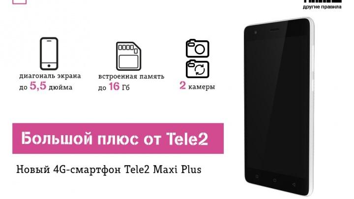 Tele2 предлагает страховать мобильные устройствав салонах связи