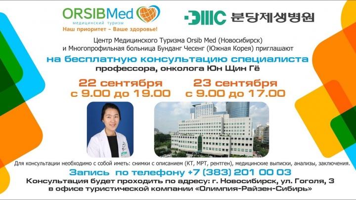 Orsib Med организует бесплатные консультации корейского онколога в Новосибирске