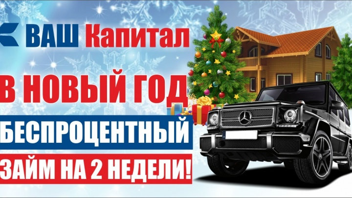 В декабре МФО «Ваш капитал» дарит беспроцентный заем на две недели всем новосибирцам