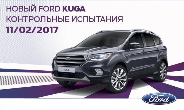 В Красноярске состоится презентация новогоFord Kuga