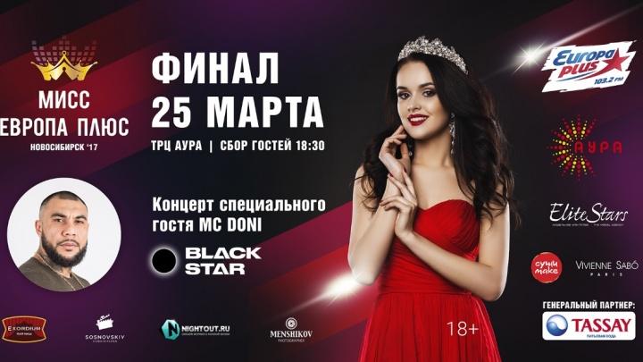 Финал проекта «Мисс Европа Плюс Новосибирск'17» состоится 25 марта
