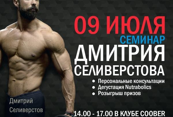 Культовый бодибилдер проведет в Новосибирске практический семинар