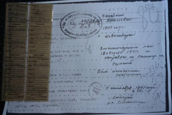 Вкладыш из медальона Ивана Алексеевича Чапайкина, который был без вести пропавшим с ноября 1941 года<br>