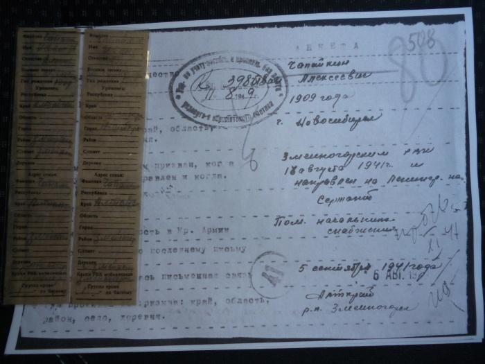 Вкладыш из медальона Ивана Алексеевича Чапайкина, который был без вести пропавшим с ноября 1941 года