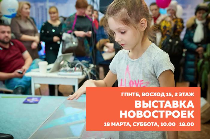 В ГПНТБ пройдет мегавыставка новостроек «СтройГород Новосибирск»