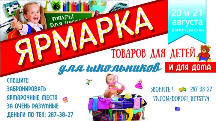 Праздничная ярмарка-продажа для новосибирцев уже не за горами