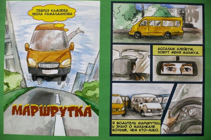 Комикс Тевриза Кадиева и Лейлы Рамалдановой «Маршрутка» о стереотипах, с которыми человек сталкивается, впервые попав в Махачкалу
