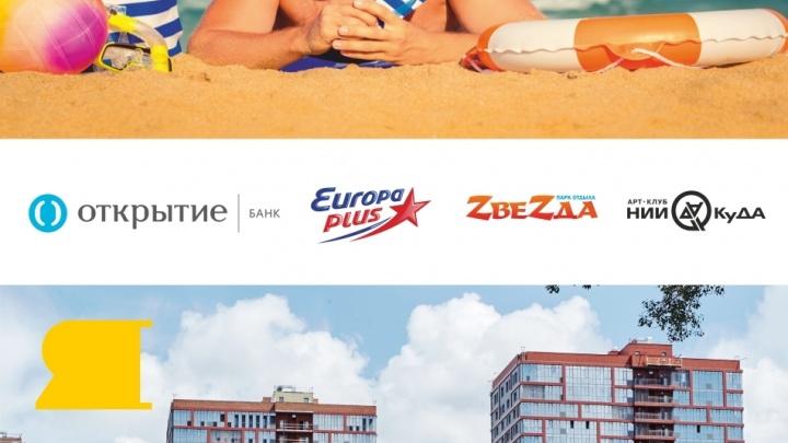 23 июля — 23 развлечения и розыгрыш квадратных метров на летнем фестивале «Ясный берег»