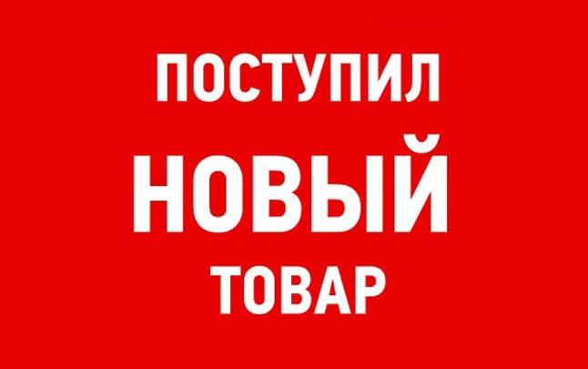 Более 1000 чехлов и других товаров для телефона по цене от 70 рублей поступили в продажу