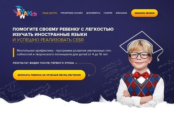 Дети в Новосибирске считают в уме на сверхскорости (видео)