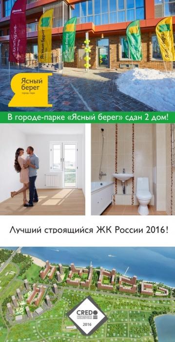 В лучшем жилом комплексе России сдан новый дом