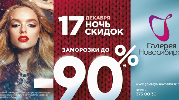 В ТРЦ «Галерея Новосибирск» снизят цены до 90% на одну ночь