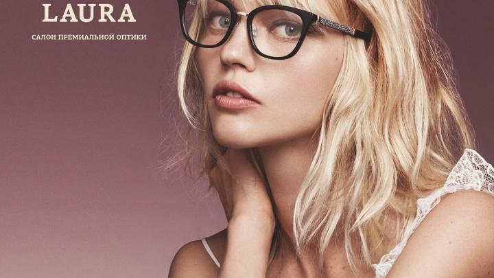Новинки мировой оптической моды 2017 года уже появились в салоне премиальной оптики LAURA