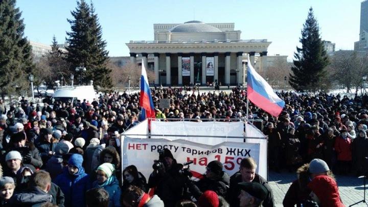 Более тысячи новосибирцев и Навальный протестовали против высоких тарифов ЖКХ на площади Ленина