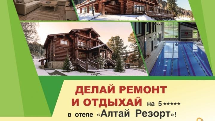 Путевка в пятизвездочный отель «Алтай Резорт» достанется покупателю товаров для дома